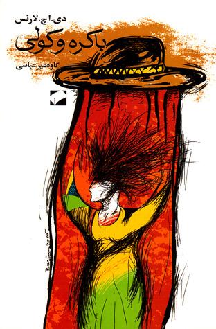 باکره و کولی  by  D.H. Lawrence