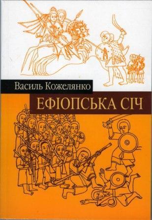 Ефіопська Січ Василь Кожелянко