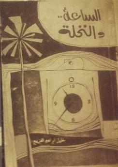 الساعة والنخلة  by  خليل إبراهيم الفزيع