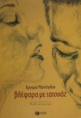 Βλέφαρα με τατουάζ  by  Αργυρώ Μαντόγλου