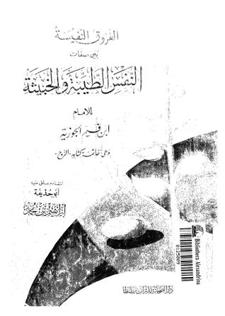 الفروق النفسية بين صفات النفس الطيبة والخبيثة  by  ابن قيم الجوزية Ibn Qayyim al-Jawziyyah