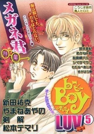 読み切りメガネ君特集号 [Yomikiri meganekun tokushūgō] (B-boy luv, #5) Youka Nitta