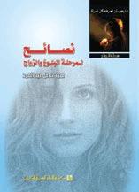 نصائح لمرحلة البلوغ والزواج محمد كامل عبد الصمد