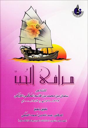 مرافئ الحب عبد الله بن أحمد الفيفي