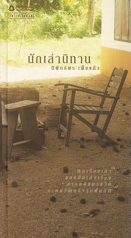 นักเล่านิทาน  by  นิพัทธ์พร เพ็งแก้ว