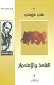 علی تنهاست  by  Ali Shariati