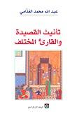 تأنيث القصيدة والقارئ المختلف  by  عبد الله الغذامي
