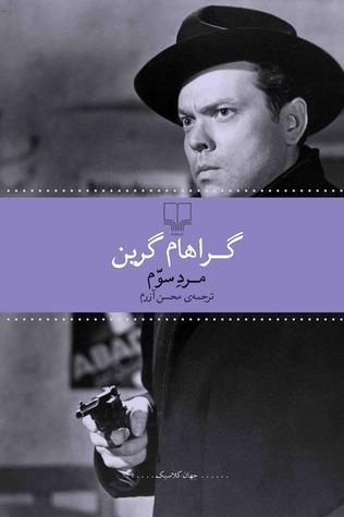 مردسوم Graham Greene