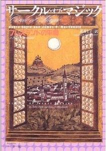 ブレスランドの平和 (Circle of Magic #5, #6)  by  Debra Doyle