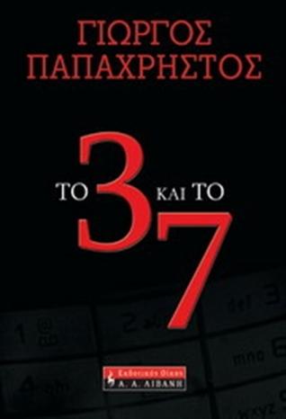 Το 3 και το 7 Giorgos Papachristos