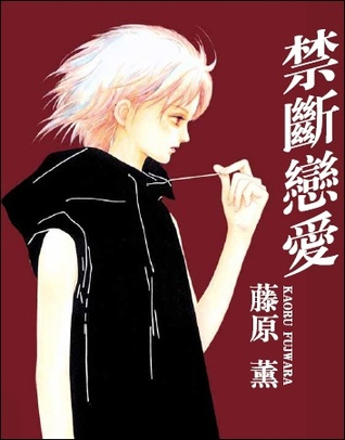 Kindai Renai  by  Kaoru Fujiwara