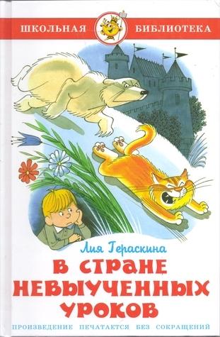 В стране невыученных уроков /In the land of skipped homework  by  Лия Гераскина