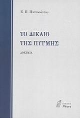 Το δίκαιο της πυγμής  by  Ευάγγελος Παπανούτσος