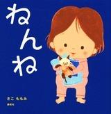 ねんね [Nenne]  by  Momomi Sako