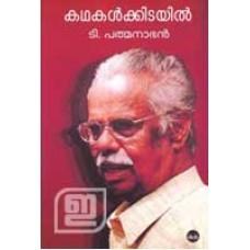 Kathakalkkidayil  by  Padmanabhan T.