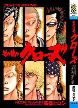 Crows: The Aftermath (Sono Go no Crows)  by  Hiroshi Takahashi