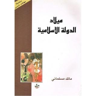 عمر إبن الخطاب : السيرة المتوارية  by  مالك مسلماني
