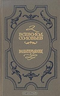 Вольтерьянец  by  Vsevolod Sergeevich Solovyov