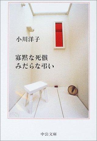 寡黙な死骸 みだらな弔い [Kamoku na shigai midara na tomurai] Yōko Ogawa