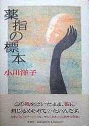 薬指の標本  by  Yōko Ogawa