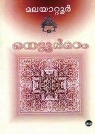 Nettoor Madom | നെട്ടൂർമഠം  by  Malayattoor Ramakrishnan