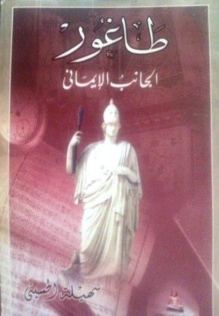 طاغور الجانب الإيمانى  by  سهيلة الحسيني
