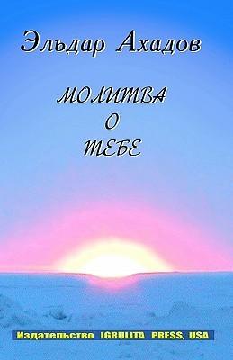A Prayer for You Eldar Akhadov