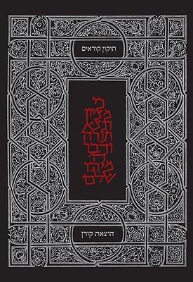 Koren Tikkun Korim-FL-Large Size Koren Publishers Jerusalem