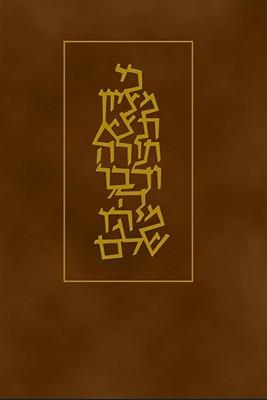 Koren Classic Shabbat Humash-FL-Personal Size Nusach Edot Mizrach: Hebrew Five Books of Torah with Shabbat Prayers Anonymous