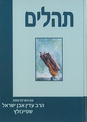 Tehillim Bible-FL  by  Adin Even-Israel Steinsaltz