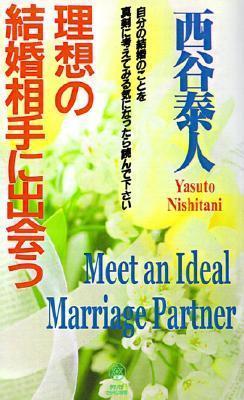 Meet an Ideal Marriage Partner  by  Yasuto Nishitani
