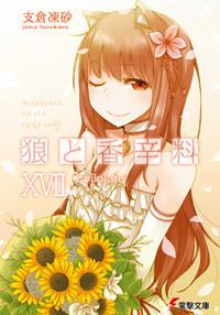 狼と香辛料XVII Epilogue  by  Isuna Hasekura
