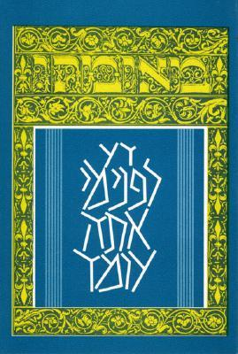The Koren Classic Mincha Maariv: Hebrew Prayerbooklet for Afternoons, Evenings & Grace After Meals Anonymous