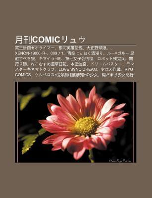 Yu K Ncomicryuu: M Ng W Ng J Hu Zeoraim , y N H y Ng XI Ng Chu N Shu , D Zh Ng y Qi Niang , Xenon-199x R-, 009no1  by  Books LLC
