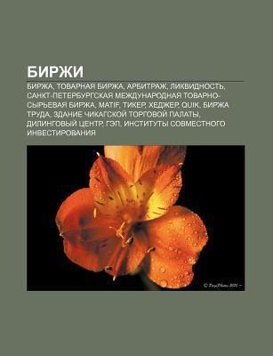 Birzhi: Birzha, Tovarnaya Birzha, Arbitrazh, Likvidnost , Sankt-Peterburgskaya Mezhdunarodnaya Tovarno-Syr Evaya Birzha, Matif  by  Source Wikipedia