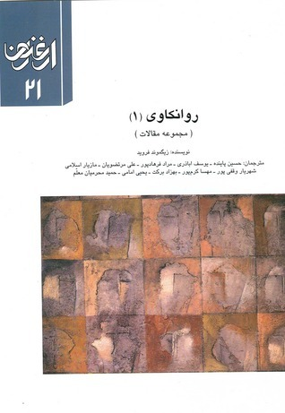روانکاوی 1 - مجله ارغنون 21  by  Sigmund Freud
