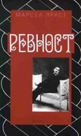 Ревност Marcel Proust