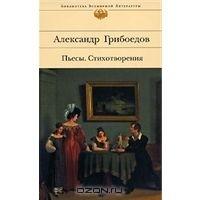 Пьесы. Стихотворения  by  Aleksander Griboyedov