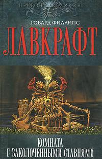 Комната с заколоченными ставнями H.P. Lovecraft