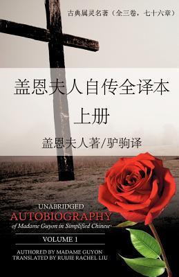 Unabridged Autobiography of Madame Guyon in Simplified Chinese Volume 1  by  Ruijie Rachel Liu