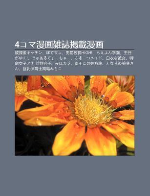 4koma M N Hu Z Zh Ji Z I M N Hu: F Ng K H Ukitchin, Potemayo, N N Ju XI O Zh Nghigh!, Moeyon Xu Yu N, Zh R Ngayuku!, de Yuarut Ch Source Wikipedia