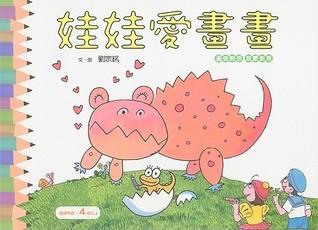 Wa Wa AI Hua Hua  by  Zongming Liu