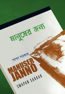 Manuser Janno  by  Swapan Sarkar