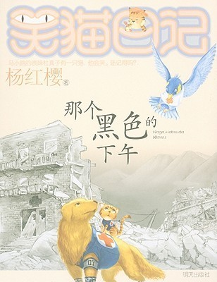 Diary of the Laughing Cat Hongying Yang