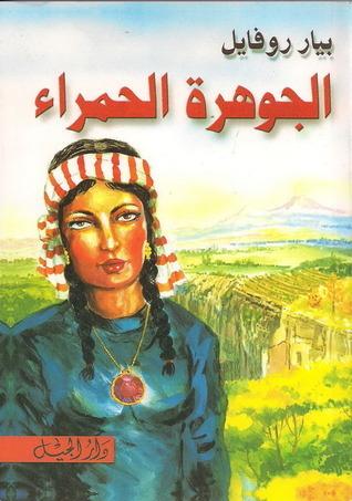 الجوهرة الحمراء  by  بيار روفايل