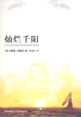 灿烂千阳 = A Thousand Splendid Suns [Can lan qian yang] Khaled Hosseini
