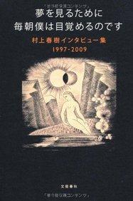 Yume O Miru Tame Ni Maiasa Boku Wa Mezamerunodesu  by  Haruki Murakami