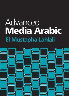 Advanced Media Arabic El Mustapha Lahlali