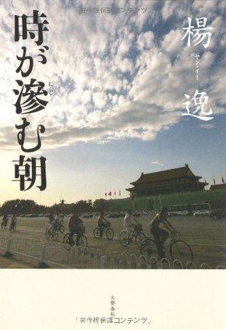 時が滲む朝 [Toki ga nijimu asa]  by  Yi Yang