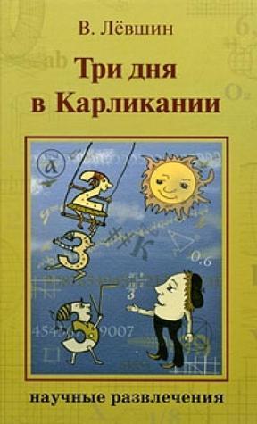 Три дня в Карликании  by  Владимир Лёвшин